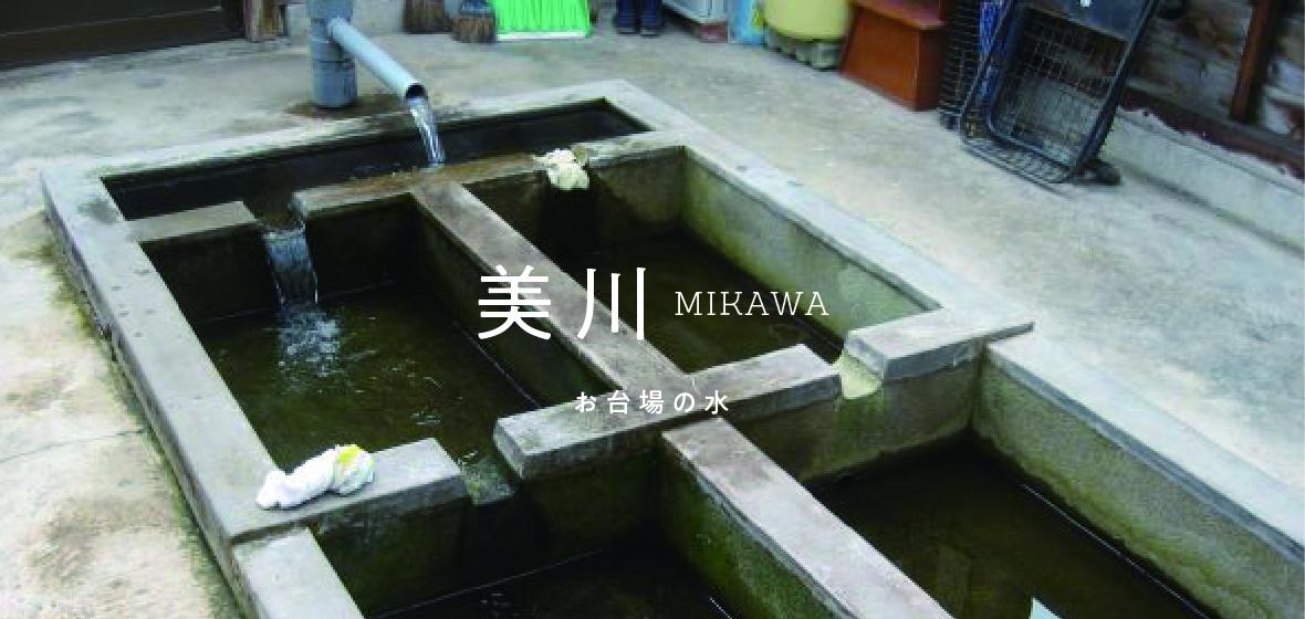 美川 お台場の水