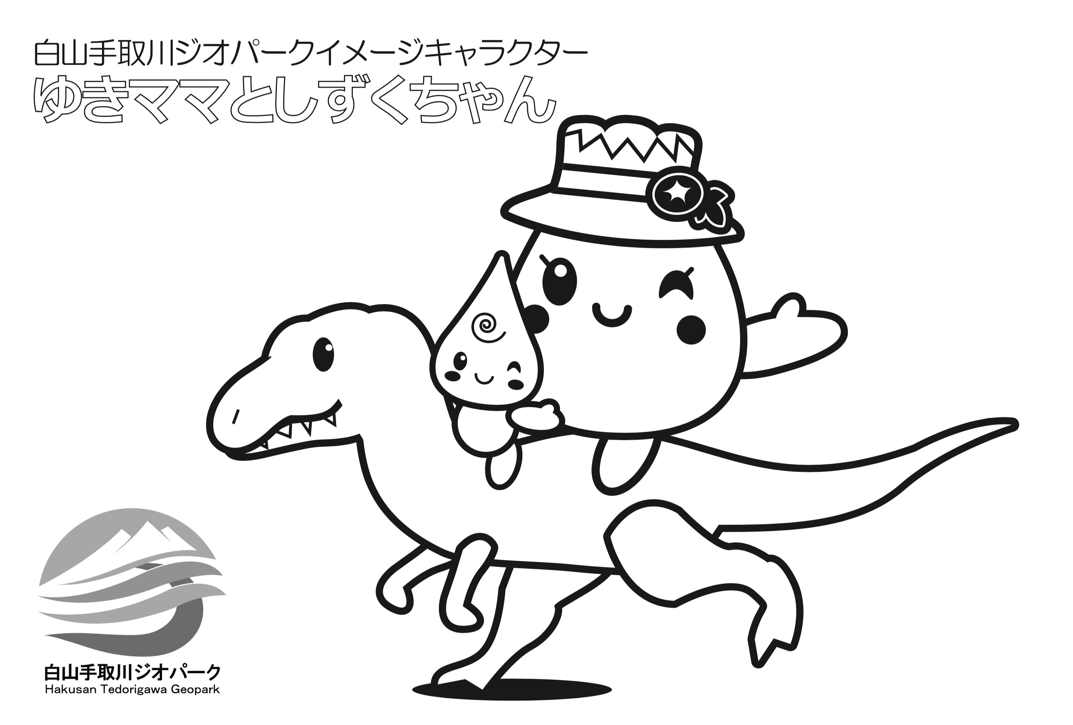 ぬりえ【ゆきママとしずくちゃんと恐竜】