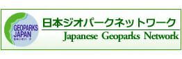 日本ジオパークネットワーク公式ホームページ