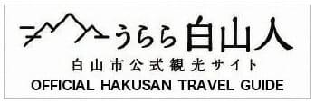 Hakusan City Tourism League